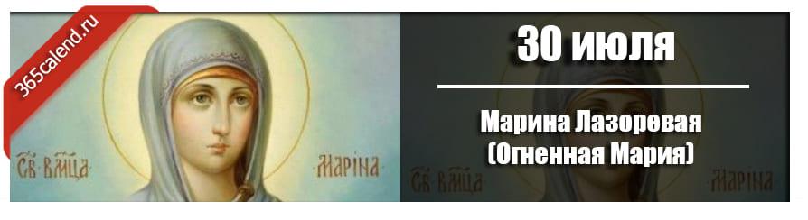 Марина Лазоревая (Огненная Мария)