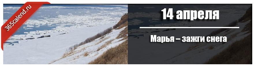 Марья – зажги снега