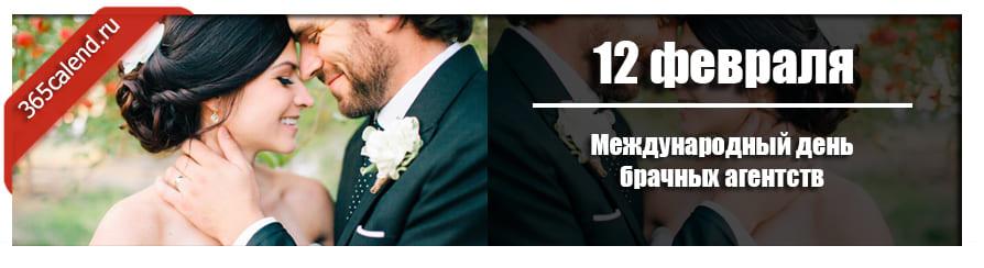 Международный день брачных агентств