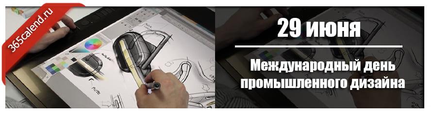 Международный день промышленного дизайна