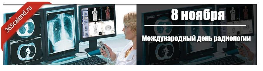 Международный день радиологии