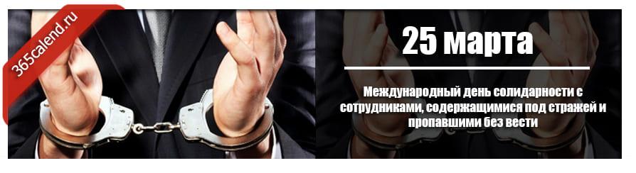 Международный день солидарности с сотрудниками, содержащимися под стражей и пропавшими без вести