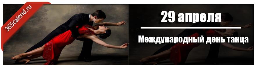 Международный день танца