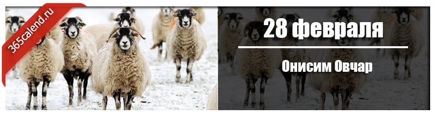 Онисим Овчар