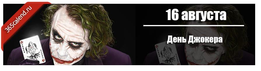 День Джокера