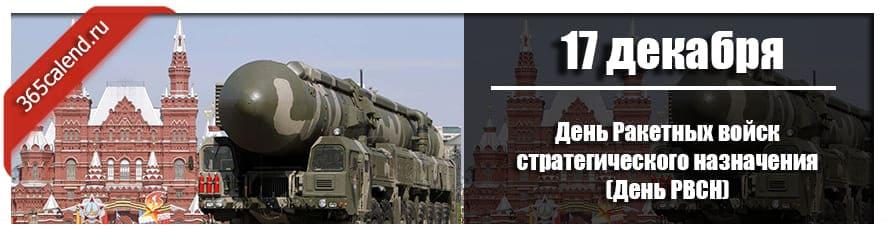 День Ракетных войск стратегического назначения (День РВСН)