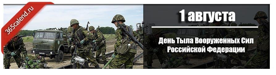 День Тыла Вооруженных сил Российской Федерации