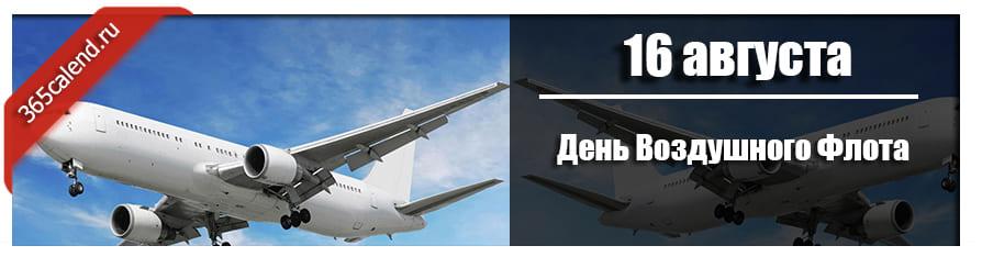 День Воздушного Флота