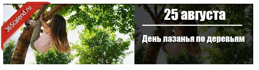 День лазанья по деревьям