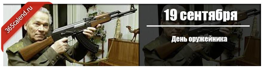 День оружейника