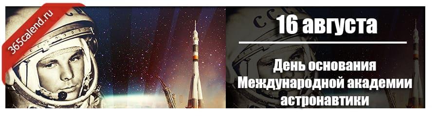День основания Международной академии астронавтики