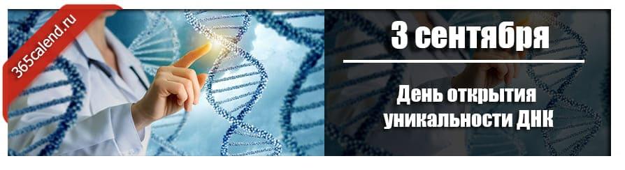 День открытия уникальности ДНК
