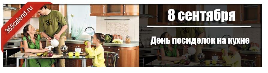 День посиделок на кухне