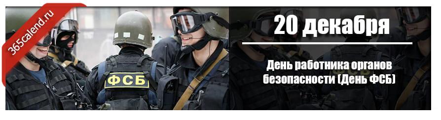 День работника органов безопасности (День ФСБ)