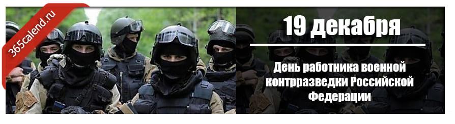 День работника военной контрразведки Российской Федерации