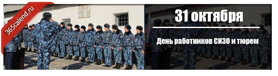 День работников СИЗО и тюрем