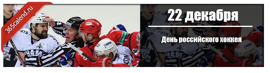 День российского хоккея
