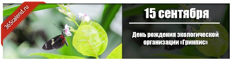 День рождения экологической организации «Гринпис»