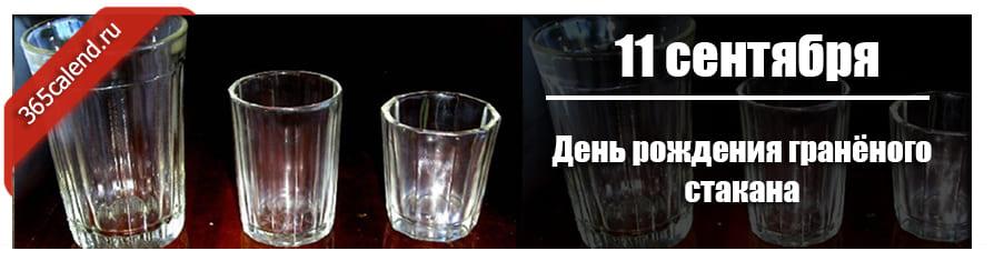 День рождения гранёного стакана