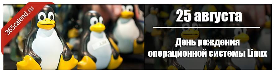 День рождения операционной системы Linux
