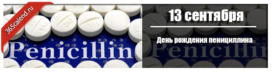 День рождения пенициллина