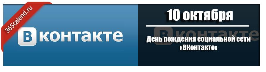 День рождения социальной сети «ВКонтакте»