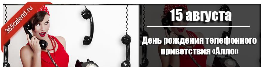 День рождения телефонного приветствия «Алло»