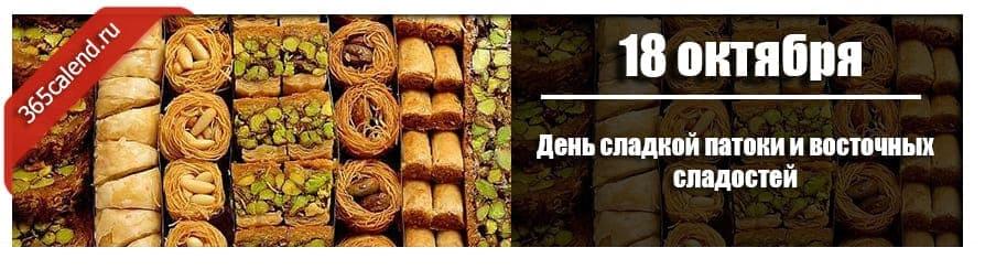День сладкой патоки и восточных сладостей