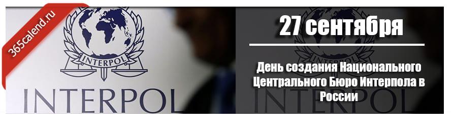 День создания Национального Центрального Бюро Интерпола в России