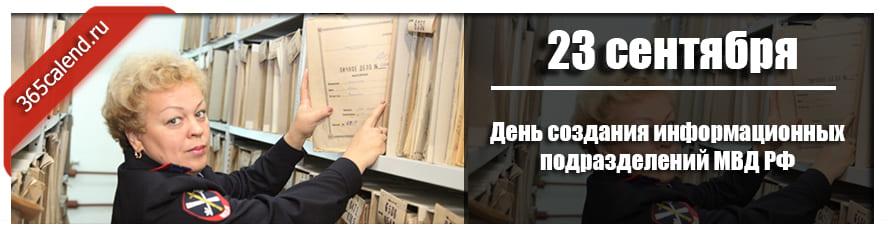 День создания информационных подразделений МВД РФ
