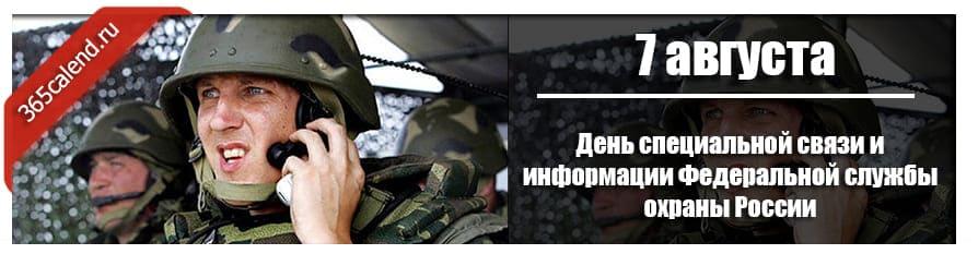 День специальной связи и информации Федеральной службы охраны России
