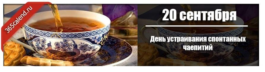День устраивания спонтанных чаепитий