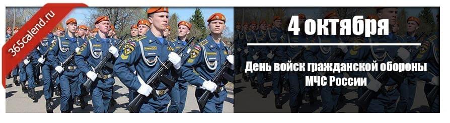 День войск гражданской обороны МЧС России