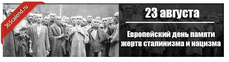 Европейский день памяти жертв сталинизма и нацизма
