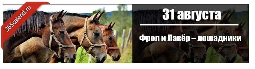 Фрол и Лавёр – лошадники