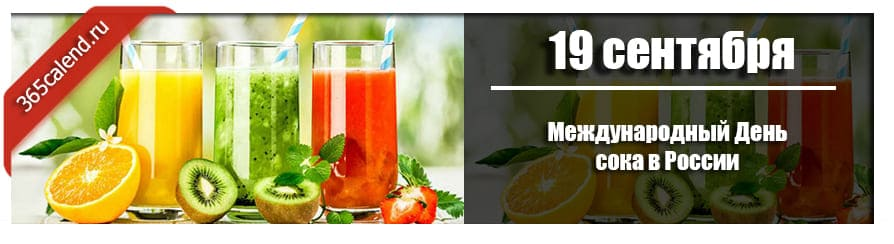Международный День сока в России