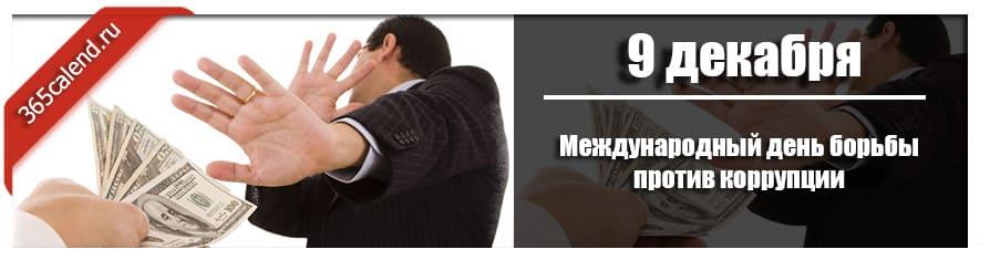 Международный день борьбы против коррупции