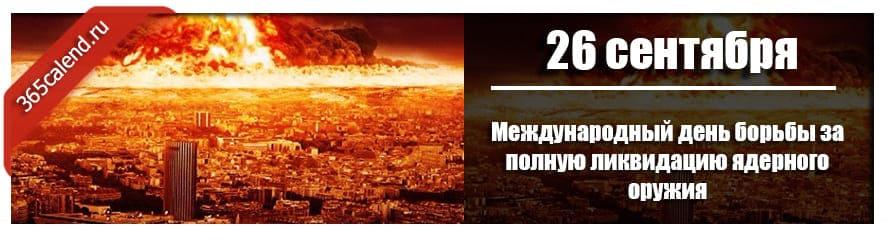 Международный день борьбы за полную ликвидацию ядерного оружия