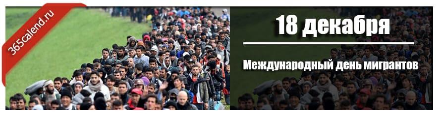 Международный день мигрантов