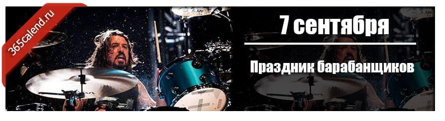 Праздник барабанщиков