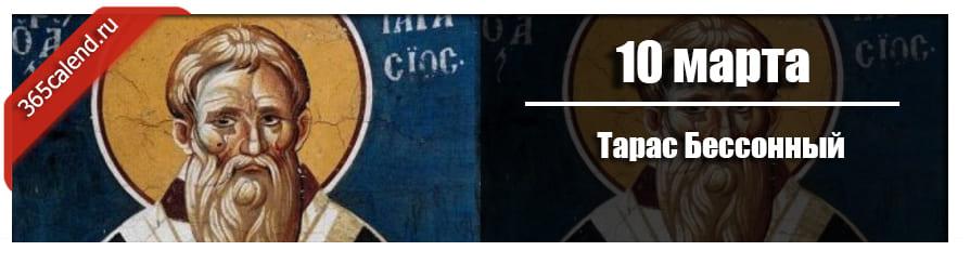 Тарас Бессонный