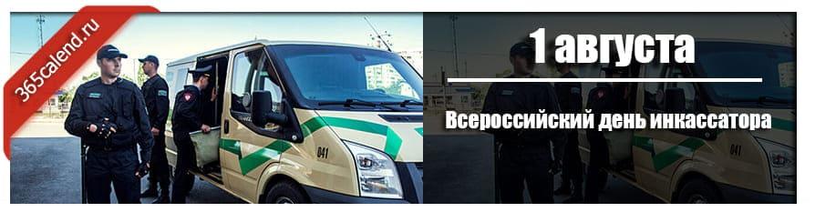 Всероссийский день инкассатора