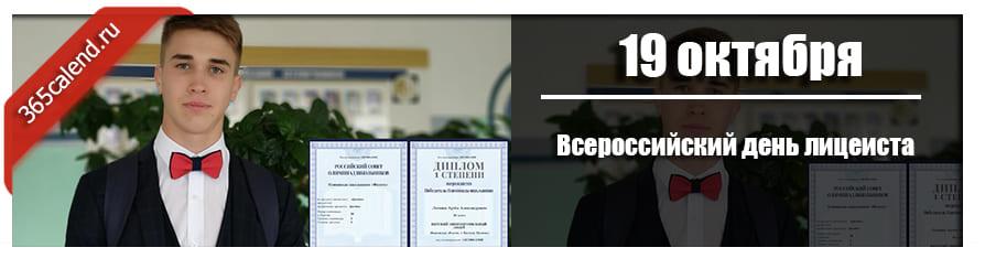 Всероссийский день лицеиста