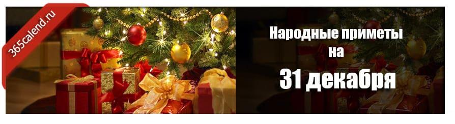 Народные приметы на 31 декабря