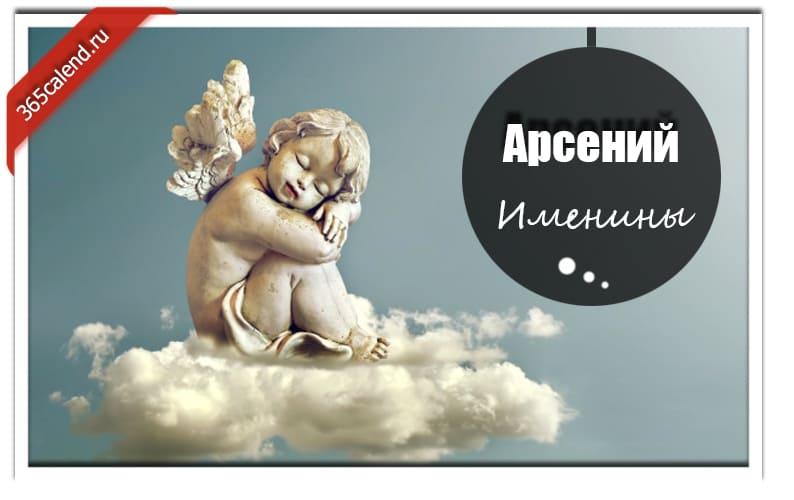 Поздравление арсению с именинами