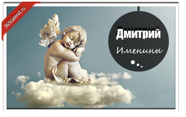 день ангела дмитрий какого числа