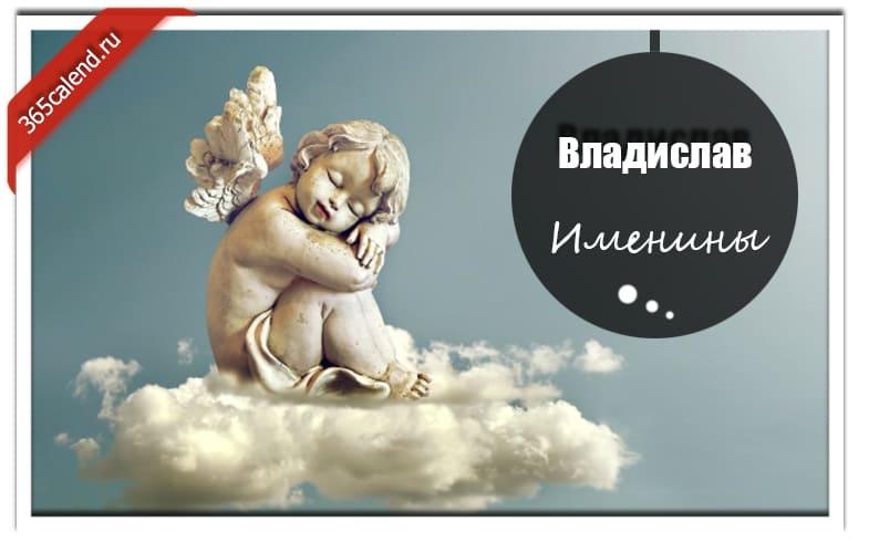 Поздравления днем ангела владислава