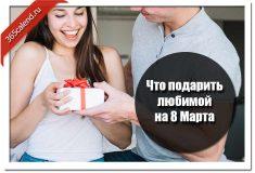 Что подарить любимой на 8 марта