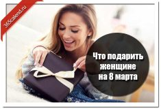 Что подарить женщине на 8 марта