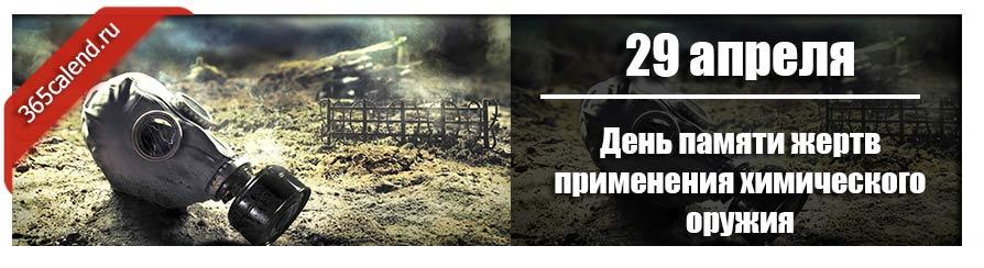 День памяти жертв применения химического оружия в России